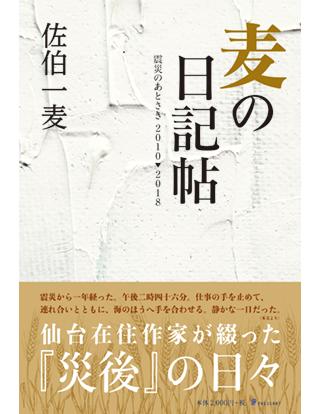『麦の日記帖 震災のあとさき2010→2018』