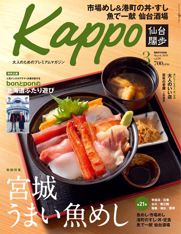 Kappo vol.98 2019年3月号