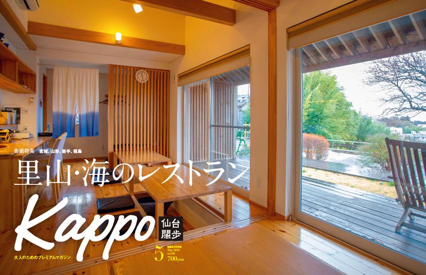 大人のためのプレミアムマガジン Kappo 仙台闊歩 vol.99 2019年5月号「里山・海のレストラン」