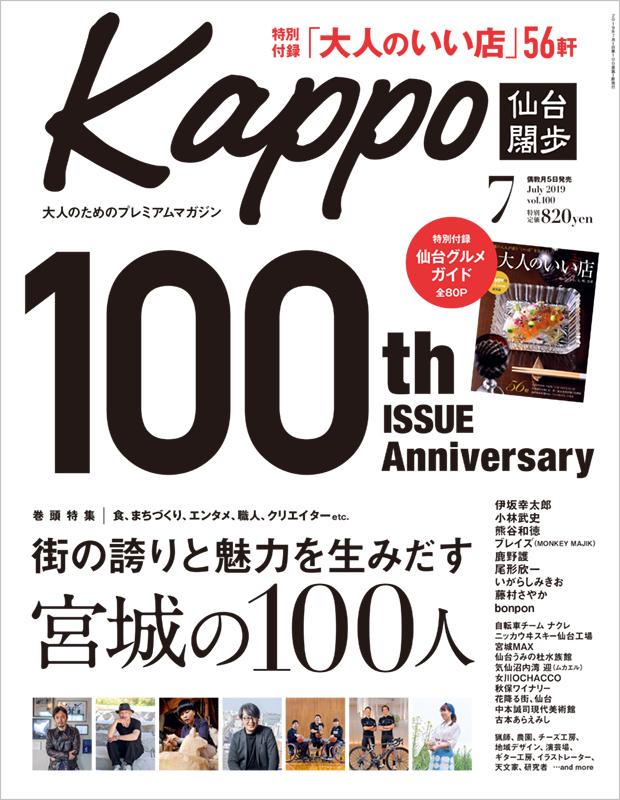 Kappo vol.100 2019年7月号