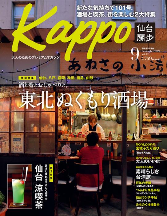 Kappo vol.101 2019年9月号