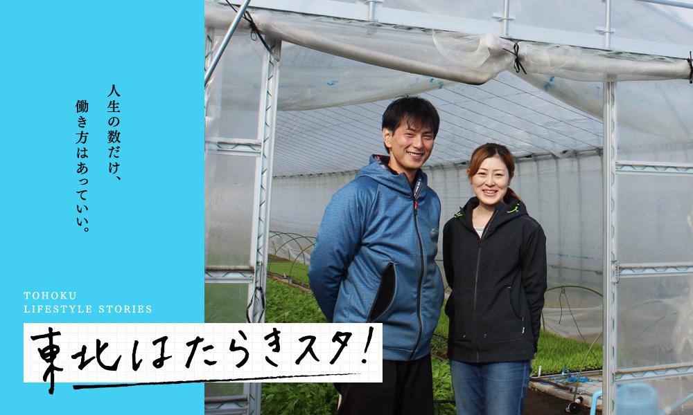 東北はたらきスタ!TOHOKU LIFESTYLE STORIES